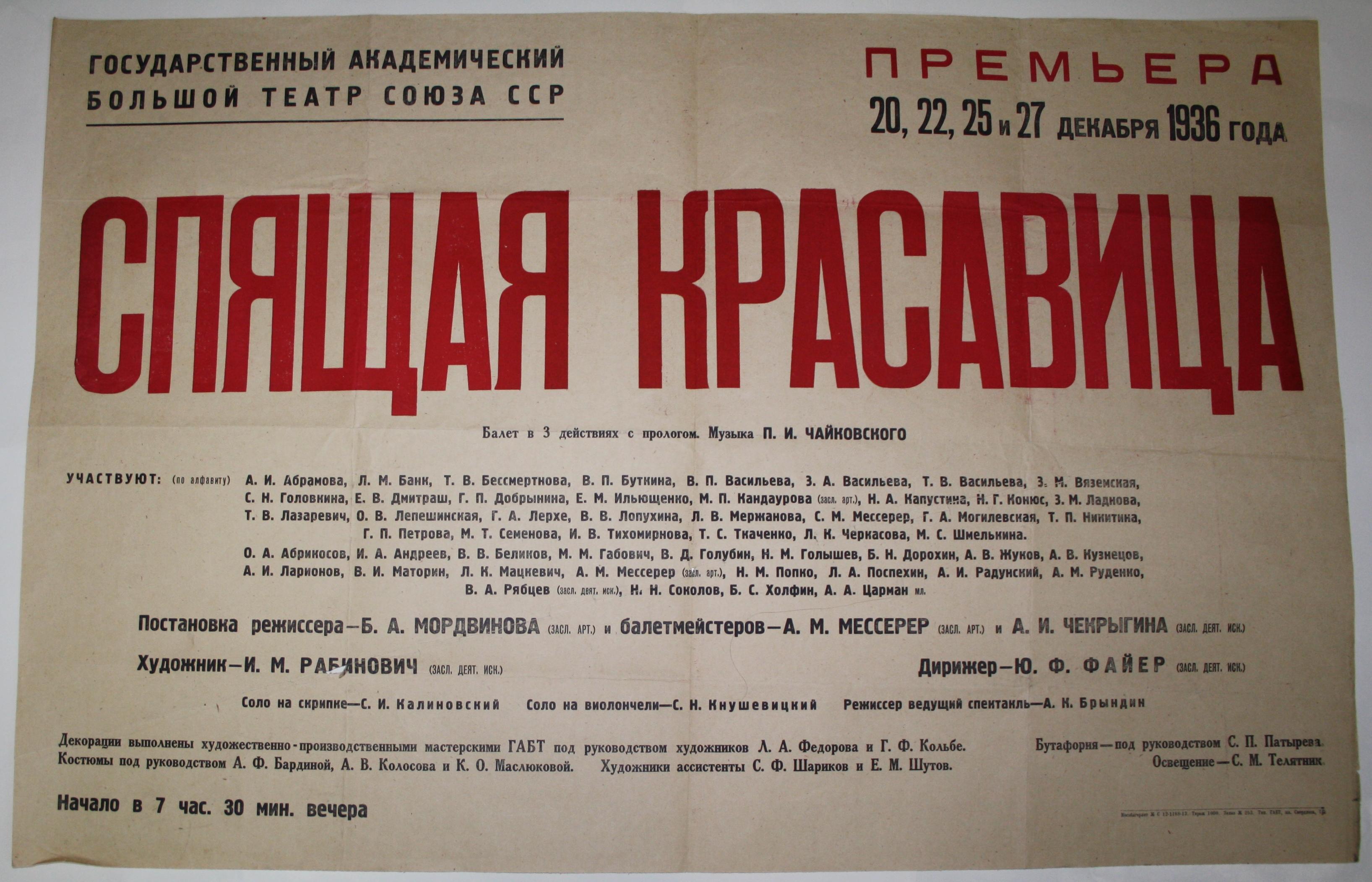 Афиша театр в чайковском на музей природы и экологии в минске официальный сайт стоимость билета